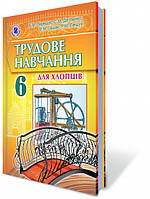 Трудове навчання, 6 кл. Автори: Терещук Б.М.