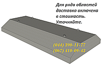 Плити залізобетонні стрічкових фундаментів ФО 16-12-2, великий вибір ЗБВ. Доставка в будь-яку точку України.