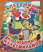 Раскраски Песенки из любимых мультфильмов (комплект из 2 книжек), фото 1