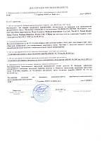 Декларирование медицинского оборудования на соответствие требований технического регламента № 753