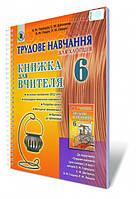 Трудове навчання, 6 кл. Книга для вчителя Автори: Терещук Б.М.