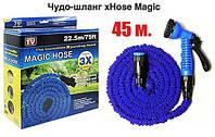 Поливочный садовый шланг X-Hose/Magic Hose 45 м. с распылителем.