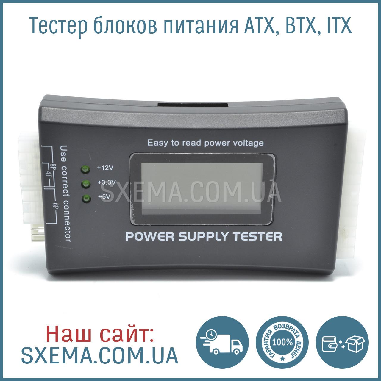 Тестер блоков питания ATX, BTX, ITX с экраном