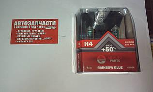 Лампа H4 60-55W 12V AG Auto Rainbow Blue +50% к-т с 2-х шт.