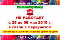 Переучет в начале мая)