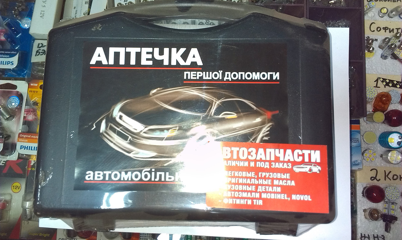 Аптечка автомобильная в пластиковом кейсе