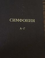 Симфония А-Г, или словарь-указатель к священному Писаию Ветхого и Нового завета, ред. Мит. В. и Ю. Питирима