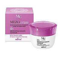 """Мезокрем-маска ночной для лица и шеи """"Активный уход для зрелой кожи"""" Bielita MEZO Complex 60+"""