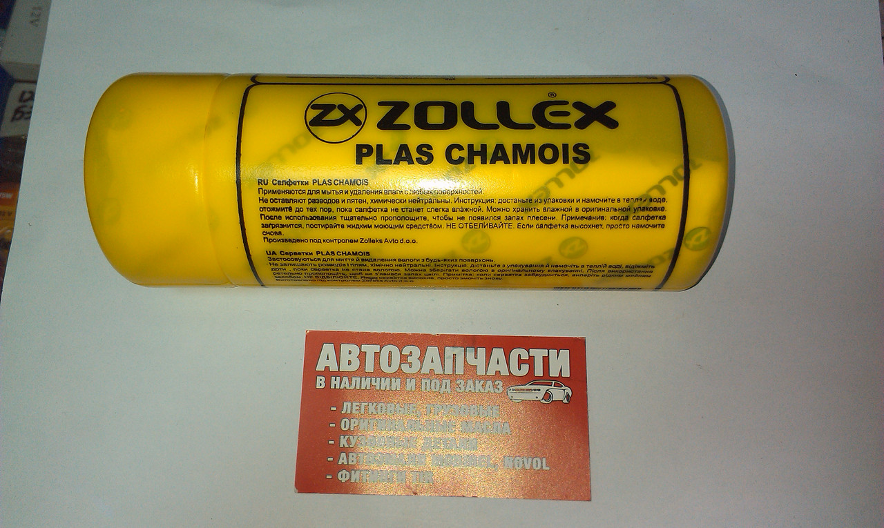 Салфетка Zollex в тубусе малая