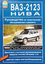 CHEVROLET NIVA  ВАЗ - 2123 НИВА   Руководство по техническому обслуживанию и ремонту