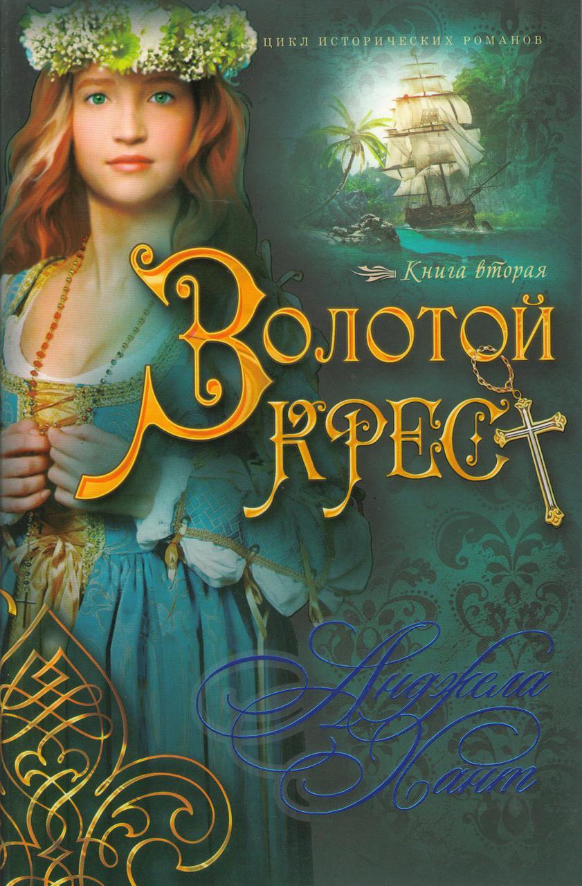 Золотой крест. Книга 2