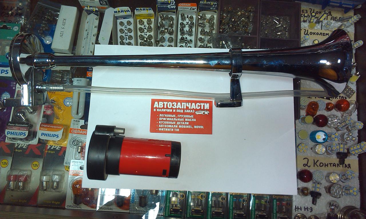 Сигнал звуковой воздушный с компрессором
