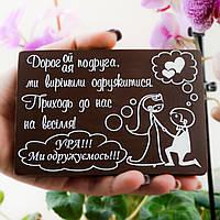 """Шоколадная открытка черная Ш-3 """"Дорогая(ой) по(друг)а"""" классическое сырье. Размер: 95х140х10мм, вес 170г , фото 1"""