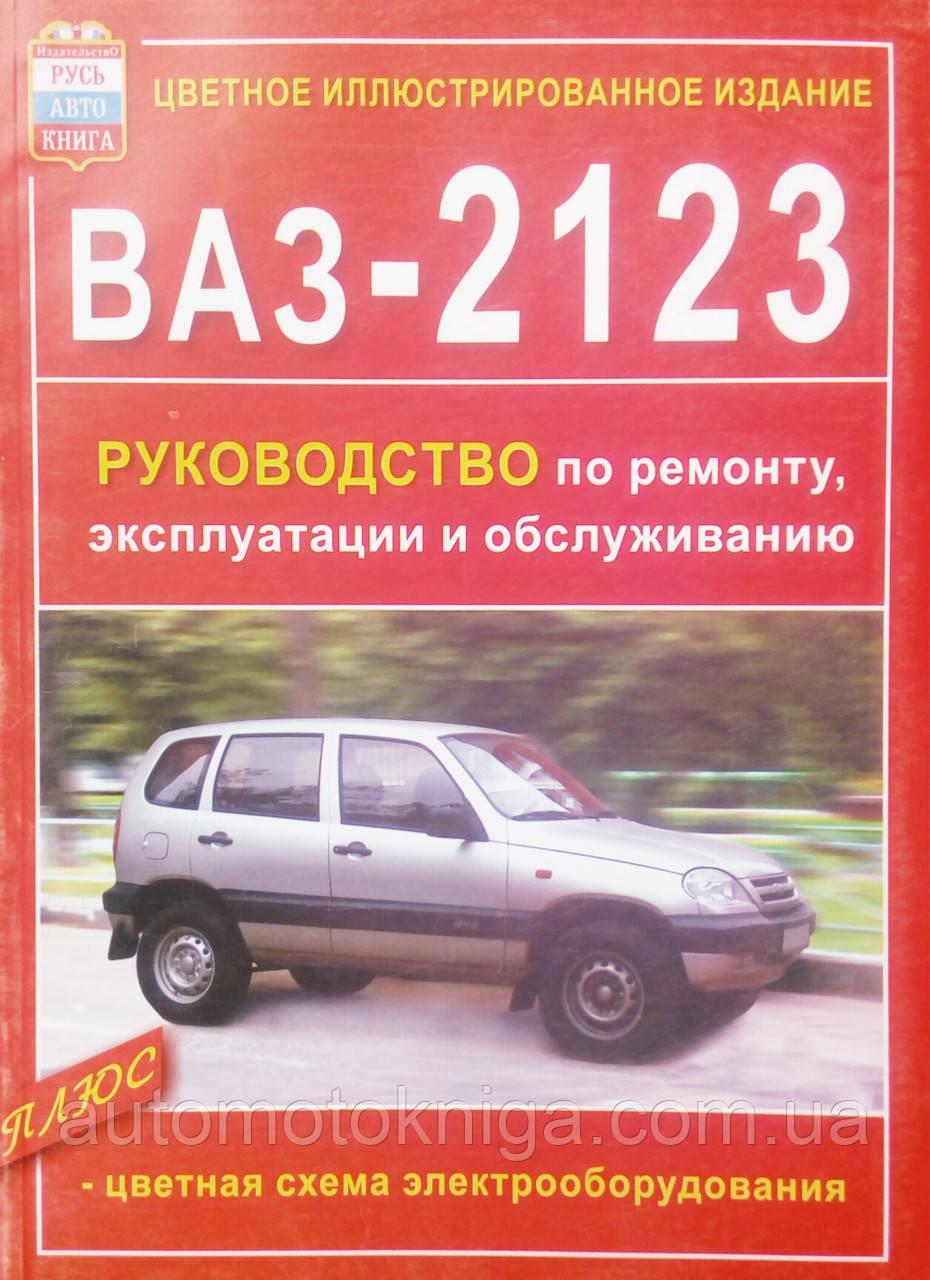 ВАЗ - 2123 Керівництво по ремонту, експлуатації та обслуговування Ілюстроване видання