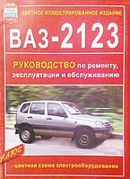 ВАЗ - 2123 Керівництво по ремонту, експлуатації та обслуговування Ілюстроване видання, фото 1