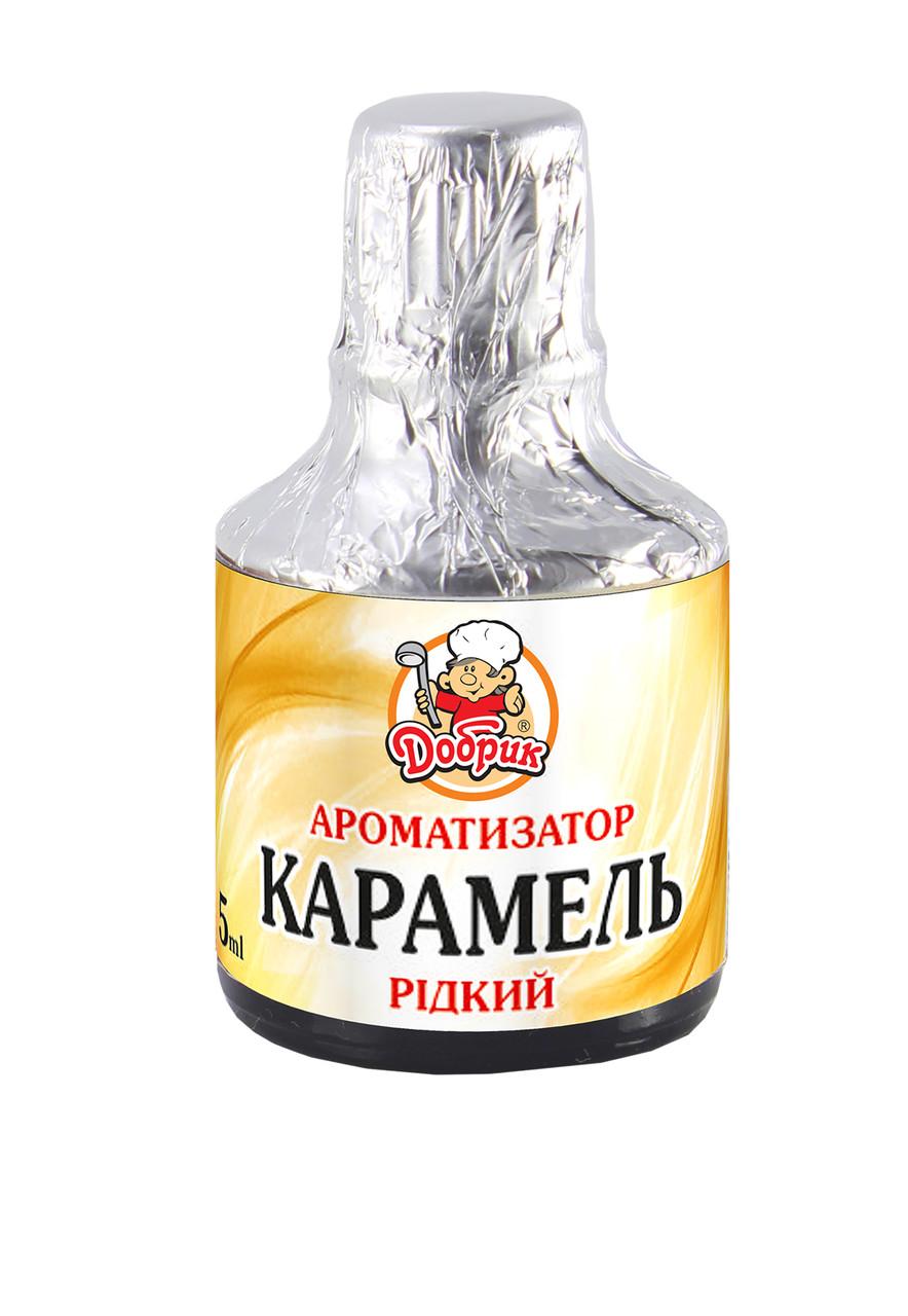 Ароматизатор Добрик 5мл рідкий Карамель