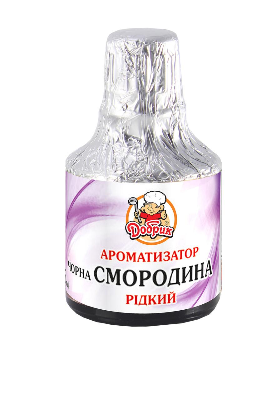 Ароматизатор Добрик 5мл рідкий Чорна смородина