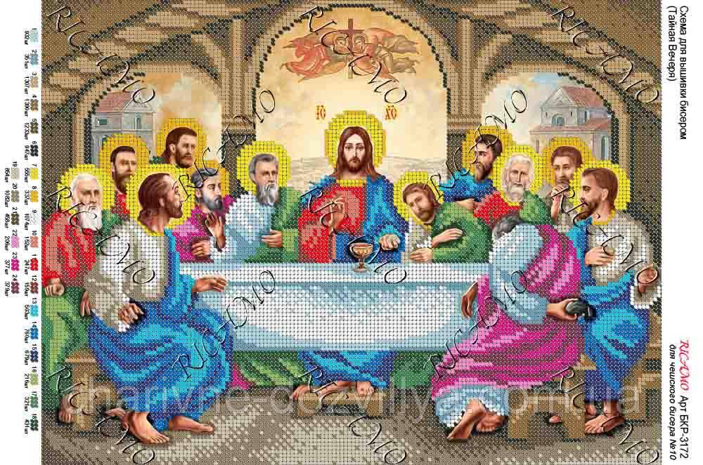 Схема для вышивки крестом тайная вечеря