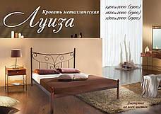 Кровать Луиза фабрика Металл дизайн, фото 3