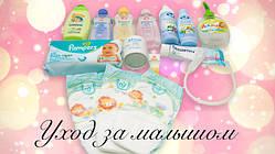 Товары для детей, гигиена и уход за новорожденным