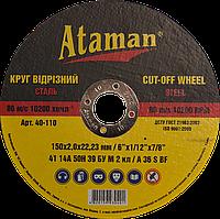 Отрезной круг по металу 180х20 Атаман
