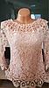 Блузка женская ажурная