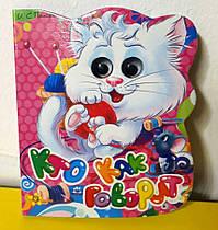 Книга детская Веселые Глазки, Кто как говорит Кот Кошка Кошечка с глазками РУС, 003602