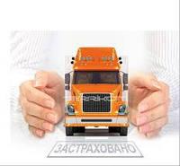 Комплексное страхование грузоперевозчиков от надежной страховой компании