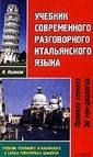 Учебник современного разговорного итальянского языка (Поляков К. И. )