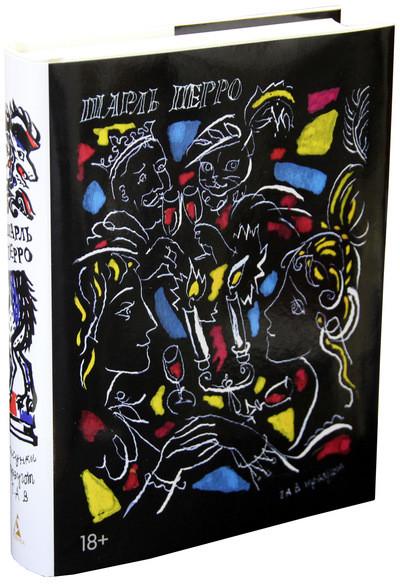 Сказки матушки Гусыни (иллюстр. Г.А.В. Траугот). Шарль Перро