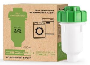 """Антинакипный фильтр """"СВОД-АС"""" SF100W (для стиральных и посудомоечных машин) (Украина)"""