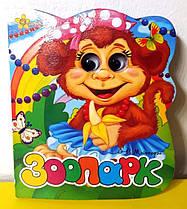 Книга детская Веселые Глазки, Зоопарк Животные с глазками РУС, 010934