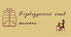 Индивидуальный пошив жилетки