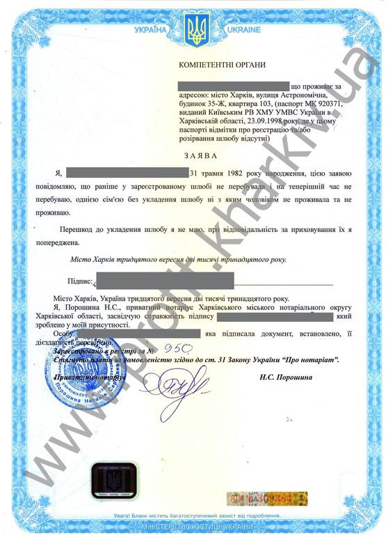 Перевод нотариальных документов в Харькове. Образец заявления о семейном положении