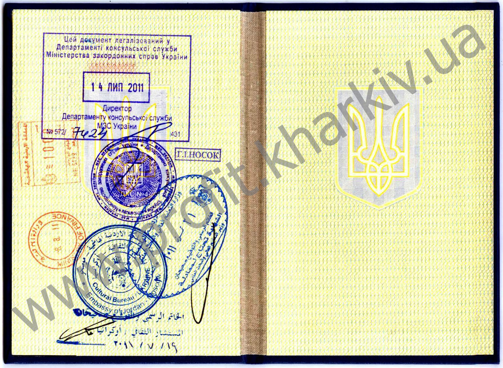 Образец консульской легализации диплома о высшем образовании (Иордания)