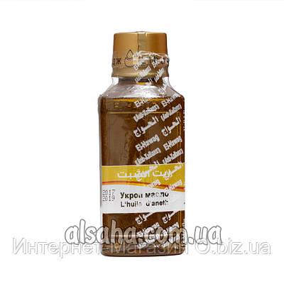 Масло Укропа Лечебное из Египта