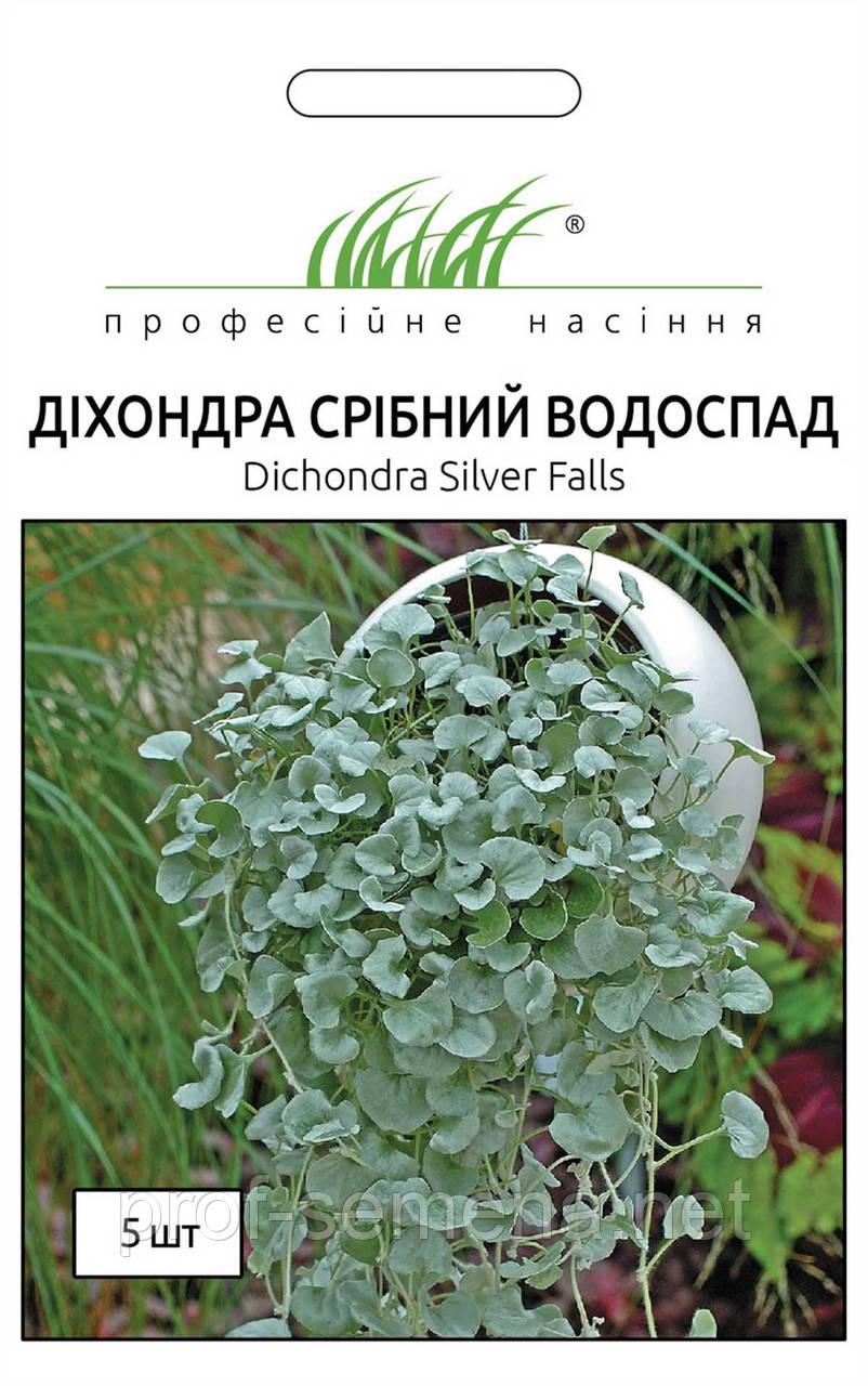 Діхондра Срібний водоспад 5 шт.