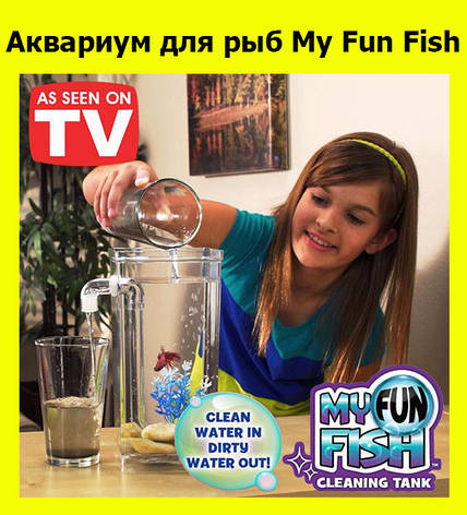 Аквариум для рыб My Fun Fish, фото 2