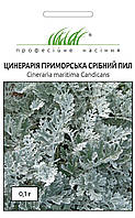 Цинерарія Срібний Пил 0,1 г.