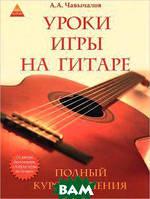 Чавычалов Алексей Андреевич Уроки игры на гитаре:полный курс обучения дп