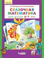 Книга  Сказочная математика для детей 6–7 лет.