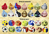 Бескаркасное кресло мяч футбол пуф мешок мягкий для детей, фото 7