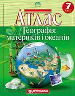7 клас | Атлас. Географія материків і океанів | Картографія