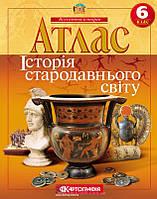 6 клас | Атлас. Історія стародавнього світу | Картографія