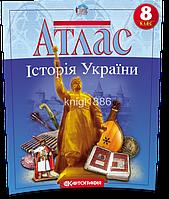 8 клас | Атлас. Історія України | Картографія