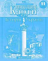 11 клас | Контурна карта. Історія України | Картографія