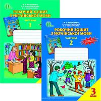 3 клас   Робочий зошит з української мови (комплект 1,2 частина)   Вашуленко