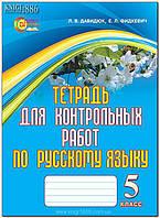 5 класс | Тетрадь для контрольных работ по русскому языку | Давыдюк
