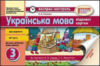 3 клас   Експрес-контроль. Українська мова. Відривні картки   Голосна