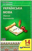 1–4 клас | Українська мова. Збірник диктантів | Уліщенко